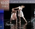 Незабравима балетна вечер очаква старозагорци на 10 юли на Античния форум