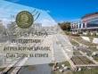 Информация за посетителите и програма на Фестивала на виното и културното наследство