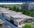 В понеделник: първа копка за новия Руски пазар и разширението на ул.