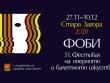 Фестивалът на оперното и балетно изкуство Стара Загора 2020 - за 51-ви път от 27 ноември