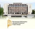 """Предстоящи събития в Регионална библиотека """"Захарий Княжески"""", Стара Загора, 12-18 октомври 2020"""