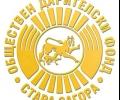 Обществен дарителски фонд - Стара Загора отново се ангажира с кампанията