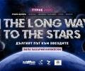 """Спектакълът """"Дългият път към звездите"""" – науката за космоса на театрална сцена, в Стара Загора на 16 октомври"""