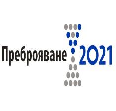 Prebroiavane 2021