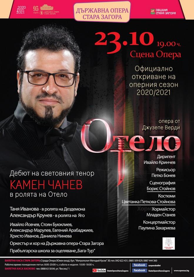 poster OTELLO (1)