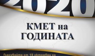 zapochva-konkursat-kmet-na-godinata-2020-1