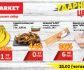 Ударни цени на Т Маркет - Стара Загора, 9-15 март 2021