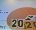 В Казанлък приеха Бюджет 2021, с 9 млн. лв. по-голям от миналогодишния