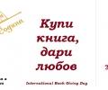 """Голямо българско издателство обяви дарителска кампания в полза на библиотека """"Родина"""""""