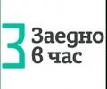 """Училищата от Стара Загора и областта могат да подобрят екипите си с учители от """"Заедно в час"""" до 30 април"""
