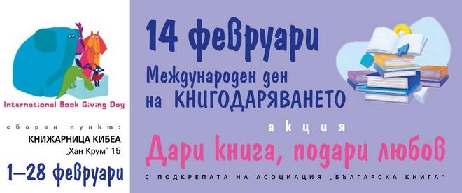 knigodaryavane294010348
