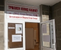 39% положителни проби за коронавирус в Триажния кабинет на Стара Загора през първата седмица на март