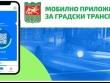 Нови опции предлага мобилното приложение за градския транспорт в Стара Загора