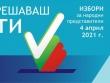 ЦИК обяви поименно народните представители в 45-ото Народно събрание