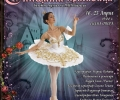 Дългоочакваната премиера на балета