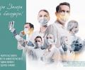 За 7-ми април - Деня на здравето, Стара Загора благодари на медиците с фотоизложба