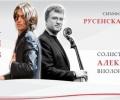 Йордан Камджалов с концерт в Стара Загора - Прокофиев и Шостакович