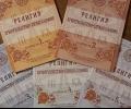 Св. Синод изготви учебниците си по Религия-Християнство (Православие) за 6 и 7 клас. МОН ги прие за оценяване