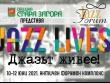 Изцяло български джаз на деветия Джаз форум Стара Загора