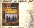 Катя Зографова и внук на д-р Вазов представят книга за Вазовия род в Стара Загора