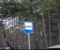 """Временно спира обслужването на спирка """"Болница Тракия"""" по автобусна линия № 23 в Стара Загора"""