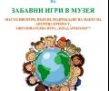 Инициатива на РИМ - Стара Загора за Деня на детето 1 юни