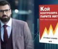 """Кузман Илиев представя тази вечер книгата си """"Кой контролира парите ни?"""" в Стара Загора"""