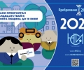 НСИ набира още 320 преброители и контрольори за област Стара Загора