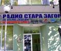 Радио Стара Загора дарява записи с гласовете на старозагорски поети на Музей