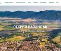 Нов сайт на Община Казанлък за туризъм Visitkazanlak.bg