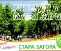 Тематични уикенди до края на лятото привличат посетители в Стара Загора