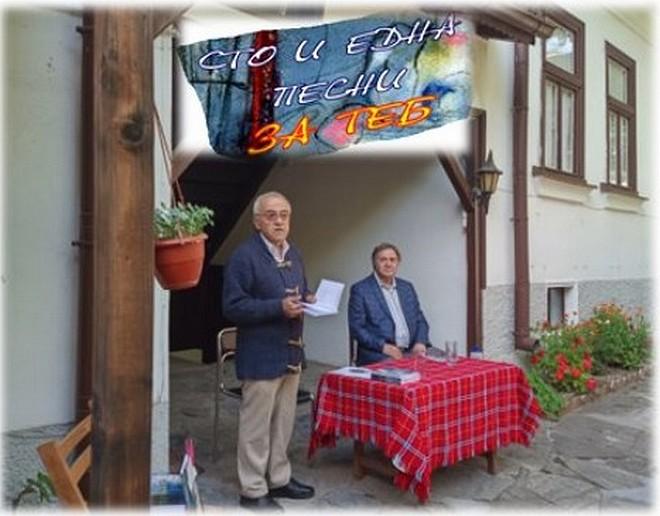 """Представянето на книгата в двора на Къща-музей """"Гео Милев"""" - Ботьо Буков (вляво) и Трифон Митев"""
