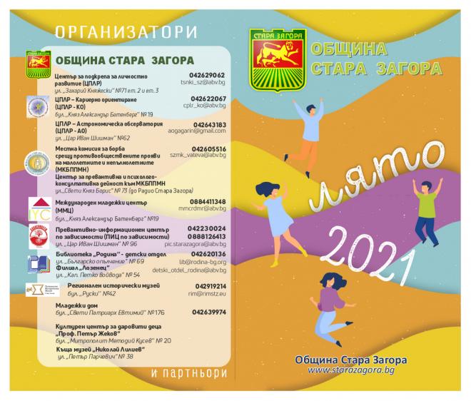 Лято 2021 корица