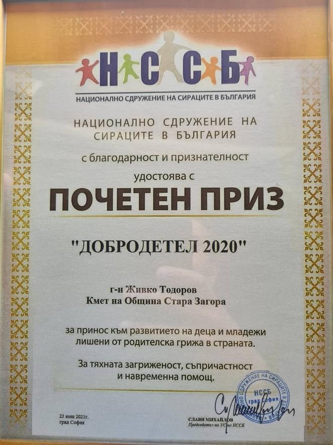Награда2