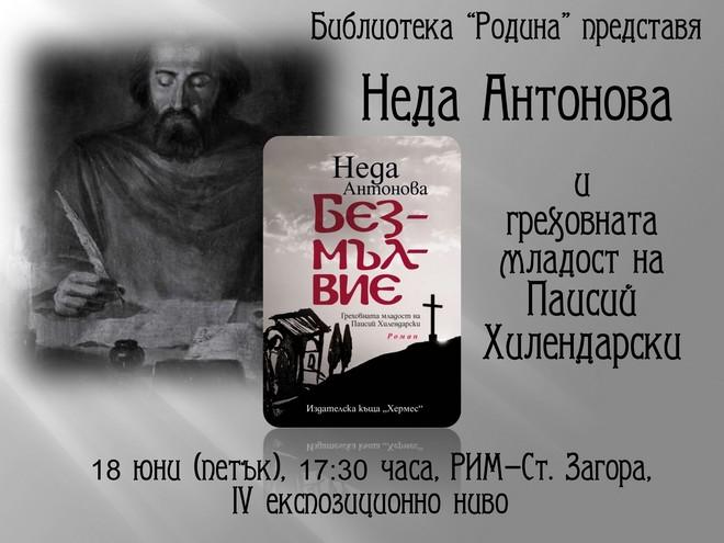 Неда Антонова-плакат