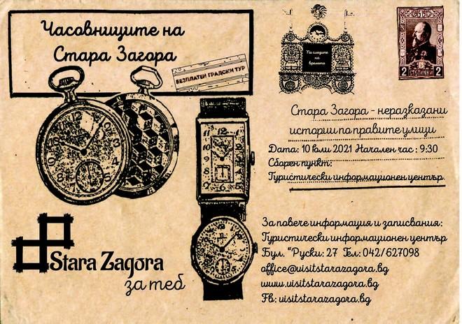 ПЛАКАТ Часовници1