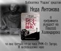 Писателката Неда Антонова гостува под липите с книга за Паисий