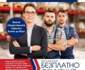 Обучават безплатно строителни фирми как да печелят обществени поръчки