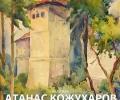 """Откриват изложба """"Атанас Кожухаров /1921-1987/"""" в Градска художествена галерия Стара Загора"""