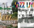 Започва деветото издание на Джаз форум Стара Загора