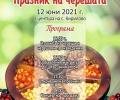 Празник на черешата организират в старозагорското село Кирилово