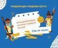 Лятна доброволческа програма за младежи организират в Стара Загора