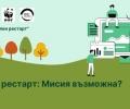 Зелен рестарт: Мисия възможна? Кръгла маса за бъдещето на България с експерти и политици