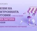 """""""Основи на електронната търговия"""" – двудневно интензивно обучение на 3 и 4 юли на Старозагорските бани"""