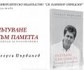 Георги Първанов представя в Стара Загора книгата си