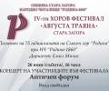 """IV-ти хоров фестивал """"Августа Траяна"""", 26 юни 2021, Стара Загора"""