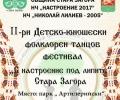 Близо 350 деца ще вземат участие във Второто издание на детско-юношеския фолклорен фестивал