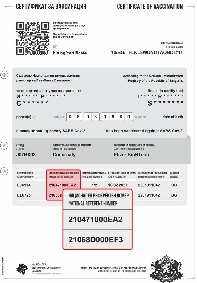 Старият сертификат
