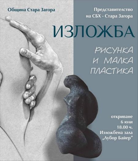 изложба (1)