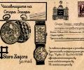 Часовниците на Стара Загора връщат времето 100 години назад - безплатен градски тур